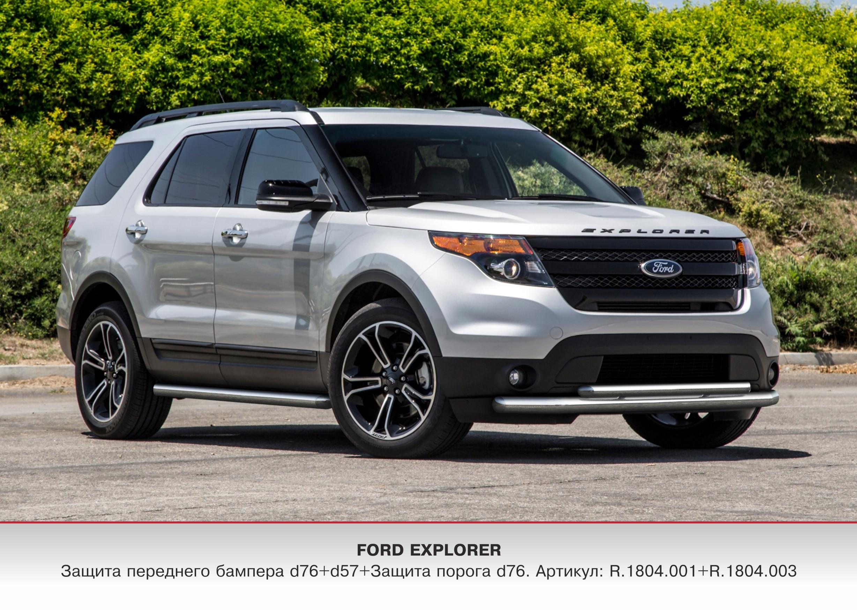 Ford Explorer (Форд Эксплорер) - Продажа, Цены, Отзывы ...